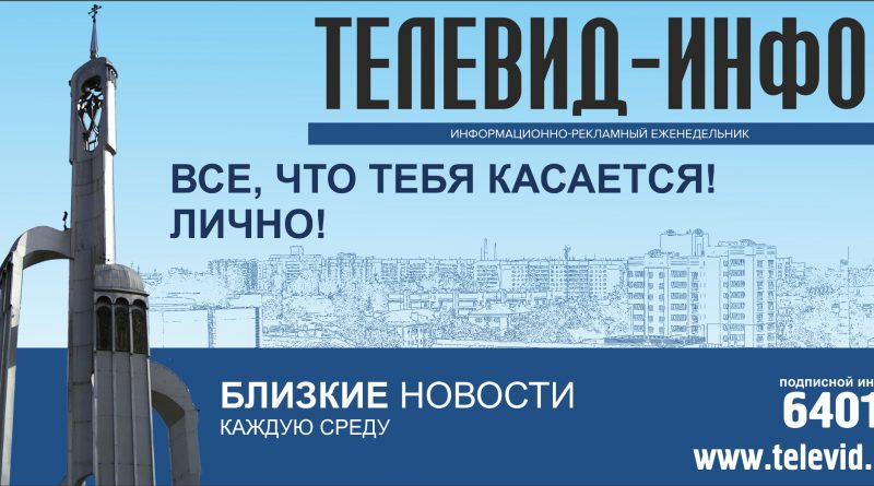 Подписка на газету «Телевид-инфо»