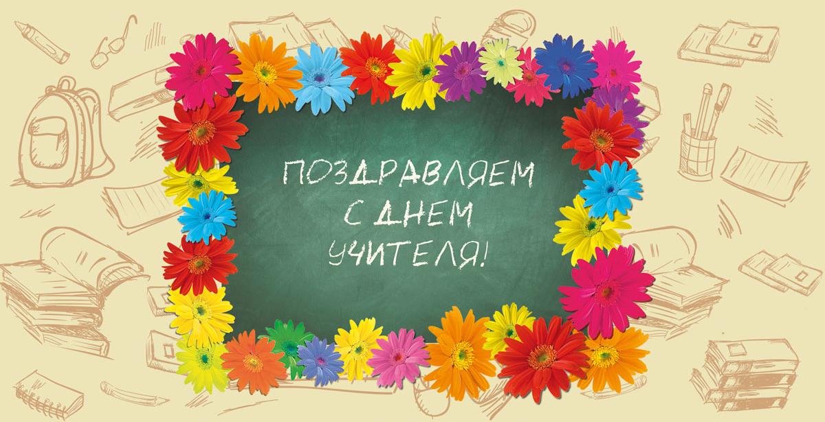 Сегодня − День учителя