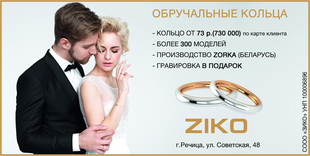 ZIKO, обручальные кольца, Речица
