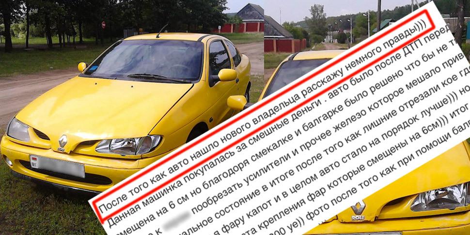Продавец Renault рассказал «правду» о машине после того, как ее купили Продавец Renault рассказал «правду» о машине после того, как ее купили