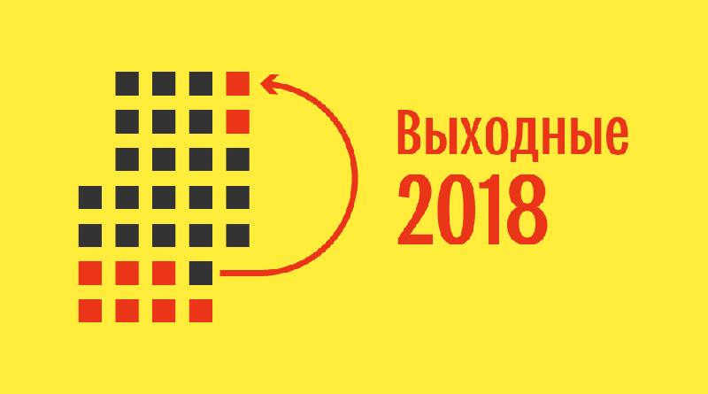 Календарь выходных и праздничных дней в 2018 году в Беларуси