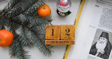 Какой сегодня праздник: 12 декабря 2018 года