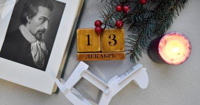 Какой сегодня праздник: 13 декабря 2019 года
