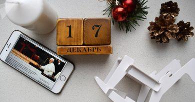 Какой сегодня праздник: 17 декабря 2018 года