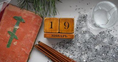 Какой сегодня праздник: 19 января 2018 года