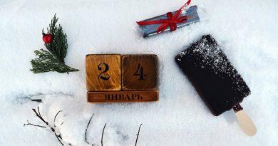 Какой сегодня праздник: 24 января