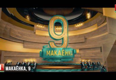 Телеканал «Беларусь 1» запускает субботнее шоу формата Late Night Show