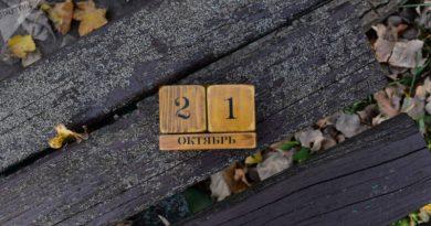 Какой сегодня праздник: 21 октября