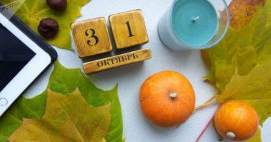Какой сегодня праздник: 31 октября