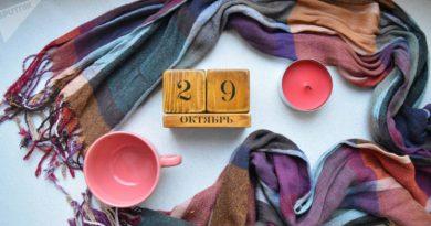 Какой сегодня праздник: 29 октября