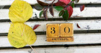 Какой сегодня праздник: 30 октября