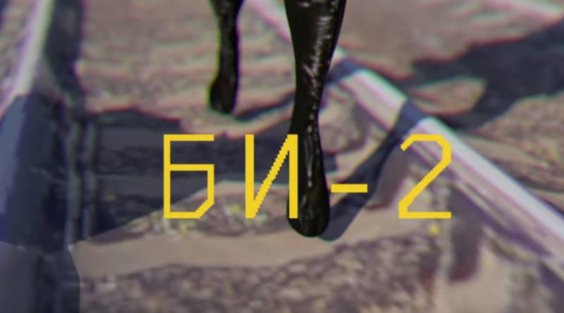 Группа «Би-2» ипевица Монеточка выпустили совместную песню (видео)