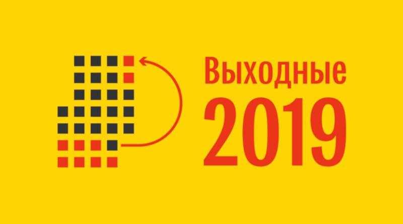 Правительство утвердило график переносов рабочих дней на 2019 год