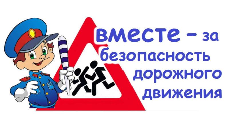 «Вместе – за безопасность на дорогах!». 25 января на территории Гомельской области проводится Единый день безопасности дорожного движения