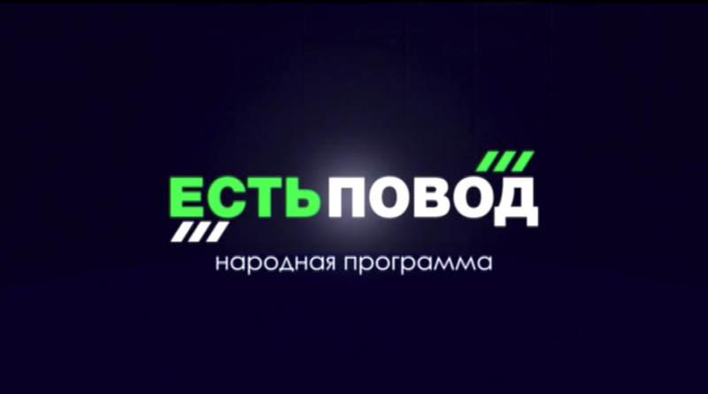 Народная передача «Есть повод» от 22 марта 2019 года