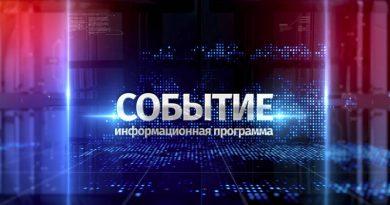 Информационная программа «Событие»