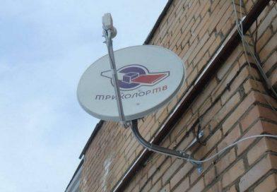 Белоруса оштрафовали за пиратство спутникового оператора «Триколор ТВ»