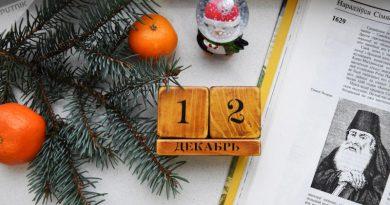 Какой сегодня праздник: 12 декабря 2019 года