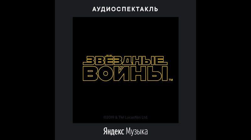 «Яндекс» выпустил аудиоспектакль по «Звёздным войнам»